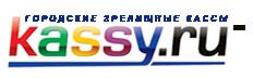 Купить наkassy.ru