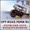 �������� ���� ��������� ���������� Off-Road.Perm.Ru